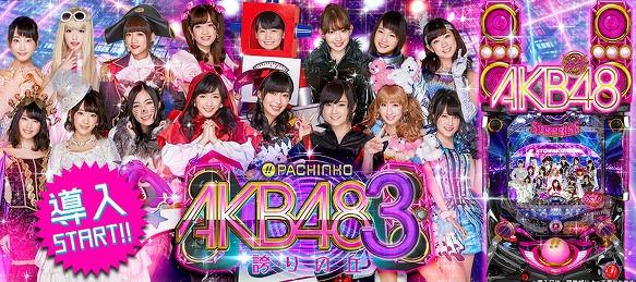 파칭코-AKB48.jpg