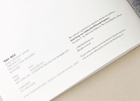 2014-11-05-박창수_0134.jpg