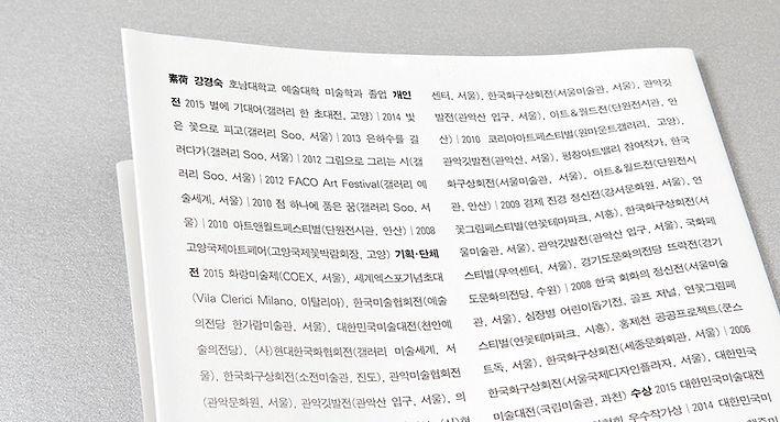 2015-11-16-강경숙_0115.jpg
