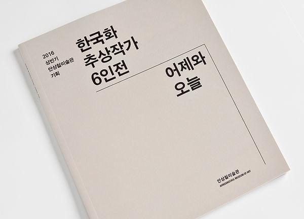 2016-05-07-안상철미술관_0170.jpg