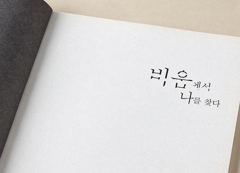 2014-11-05-박창수_0090.jpg