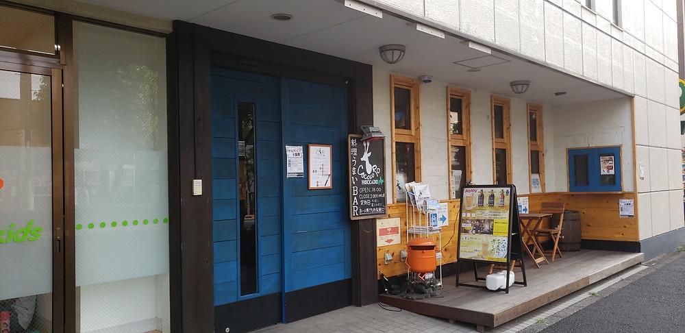 料理うまいBAR COCOCORO(コココロ)西調布店