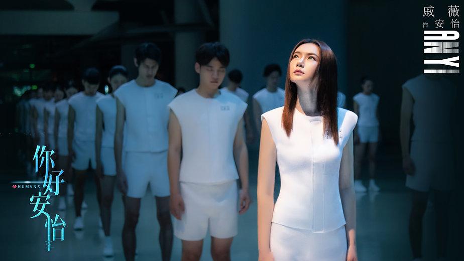 HUMANS (2021)你好,爱怡01.jpeg