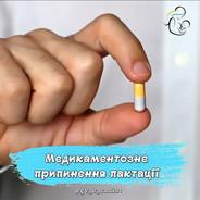 Медикаментозне припинення лактації