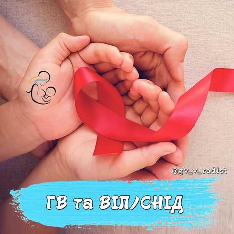 Чи можуть мами з ВІЛ годувати дитину груддю❓
