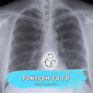 Рентген та ГВ