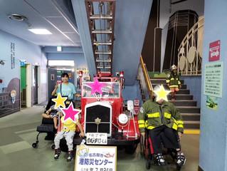 防災センターに行ってきました。