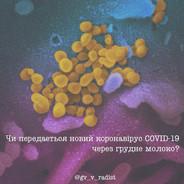 Чи передається коронавірус COVID-19 через грудне молоко?