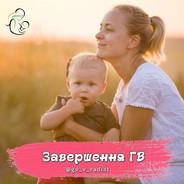 Коли відлучати дитину від груді?