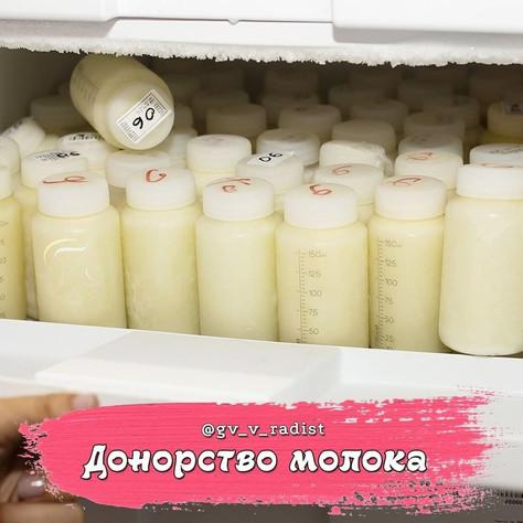 Донорство грудного молока