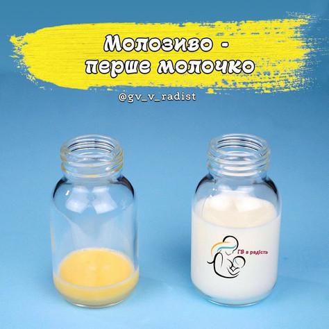 Молозиво - перше молочко