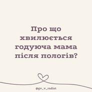 Про що хвилюється годуюча мама після пологів?