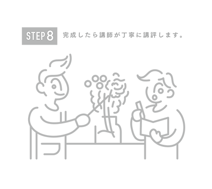 web カレッジ修正_アートボード 1 のコピー 8.png