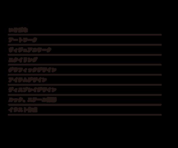 名称未設定-8_アートボード 1 のコピー 2.png