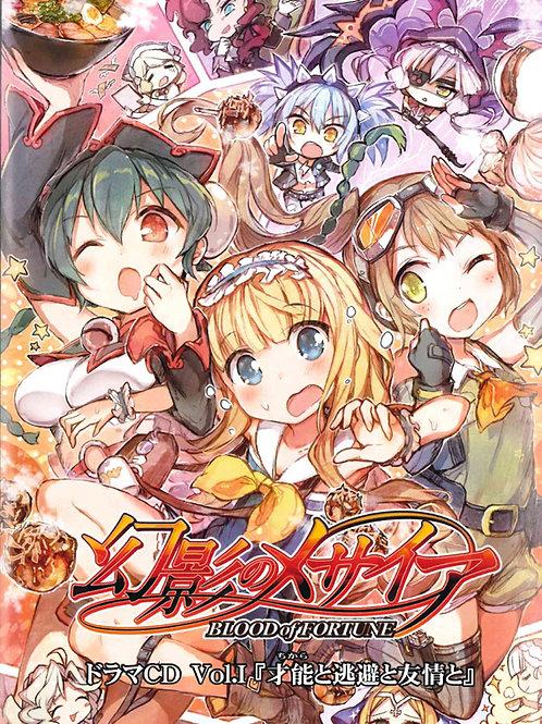 幻影のメサイア ドラマCD Vol.1