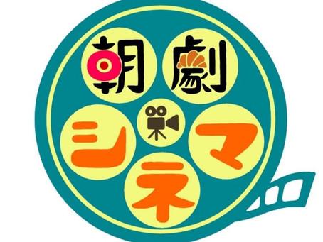 '19/12/8~朝劇シネマ*