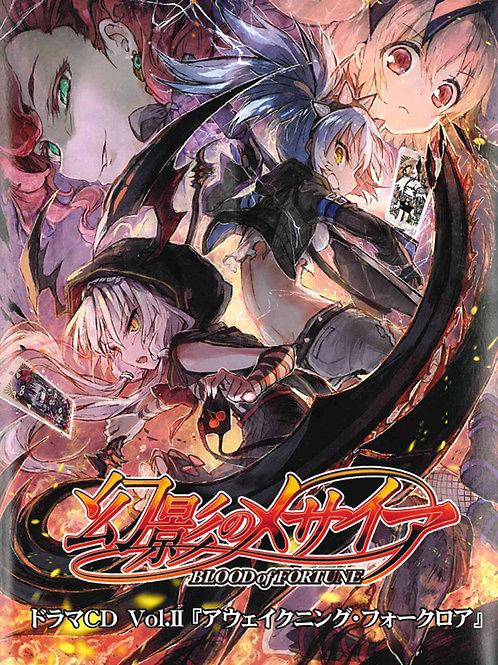 幻影のメサイア ドラマCD Vol.2