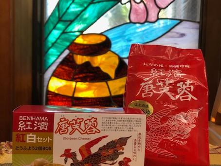 瑞泉オリジナル豆腐よう
