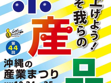 『第44回 沖縄の産業まつり』in瑞泉!