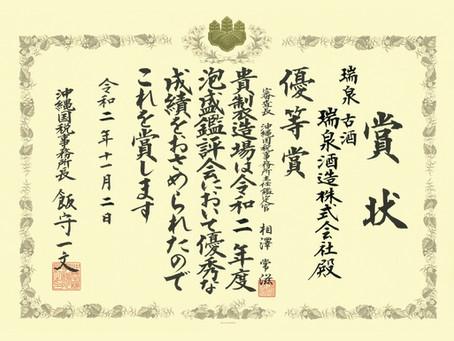 沖縄県知事賞受賞