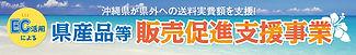 ecバナー(大)_960.jpg