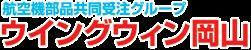 ウィングイン岡山ロゴ.jpg