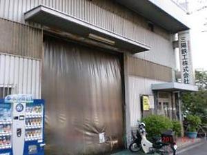 山陽鉄工工場.jpg