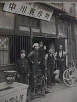 中川鉄工戦前2.jpg