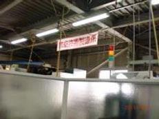 エムジェイテック工場1.jpg