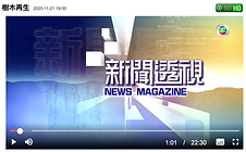 TVB_News Magazine_Nov2020.png