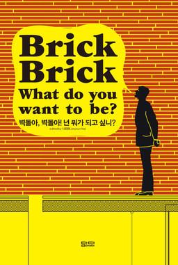 BrickBrick표지.jpg