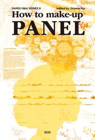 panel-표지.jpg