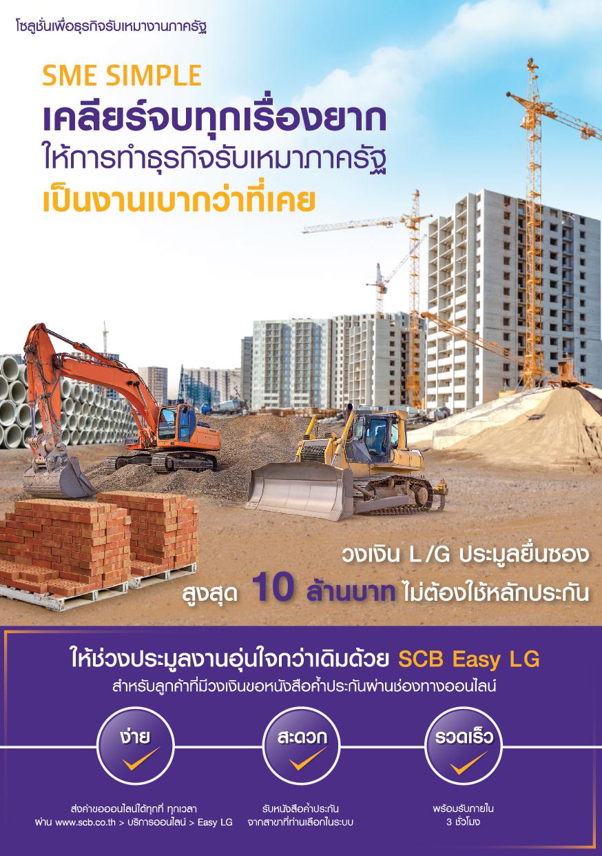 AW-SCB Construction A5-02