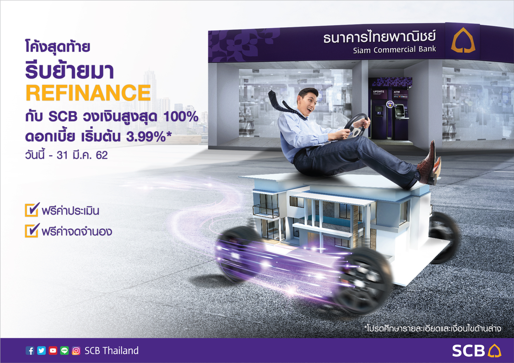 AW_SCB Refinance Resize_OL-01