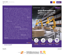 SME Solutions_Manufacturing-01
