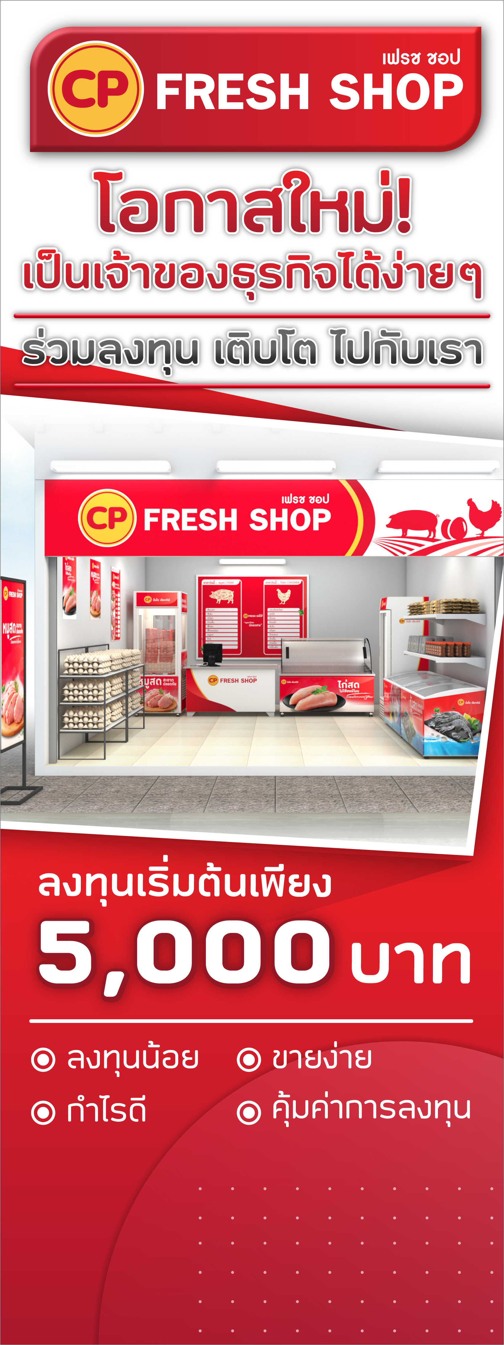 AW_Roll Up-Fresh Shop-01