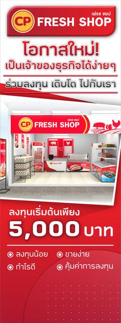 AW_Roll Up-Fresh Shop-01