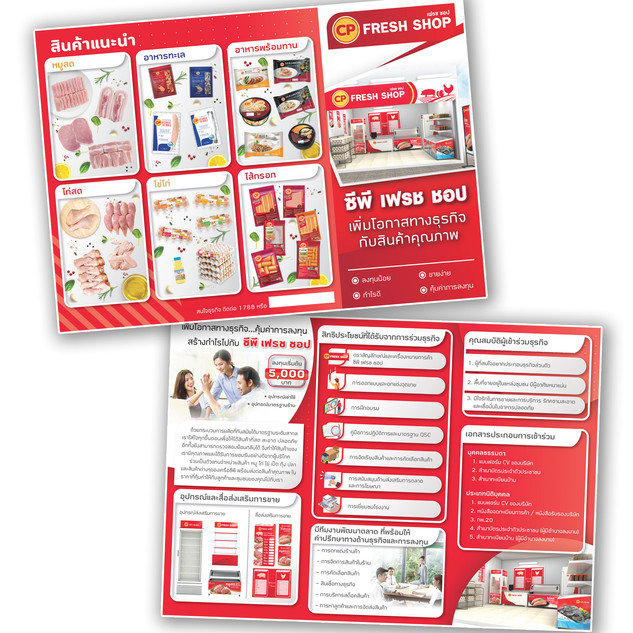 Leaflet Fresh Shop