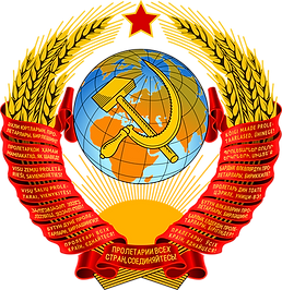 Soviet-Union-emblem.png