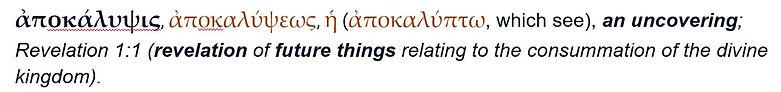 Thaye-Revelation-in-Greek.JPG