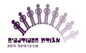 אגודת הסטודנטים חיפה