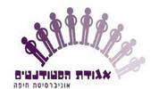 אגודת הסטודנטים אוניברסיטת חיפה