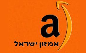 אמזון ישראל