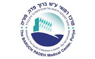 מרכז רפואי פוריה