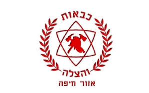 כבאות והצלה אזור חיפה