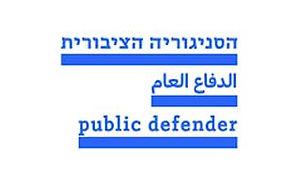הסנגוריה הציבורית חיפה