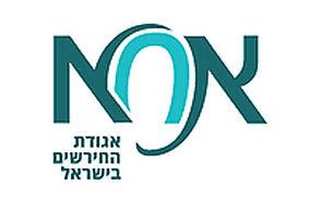אגודת החירשים בישראל