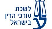 לשכת עורכי הדין