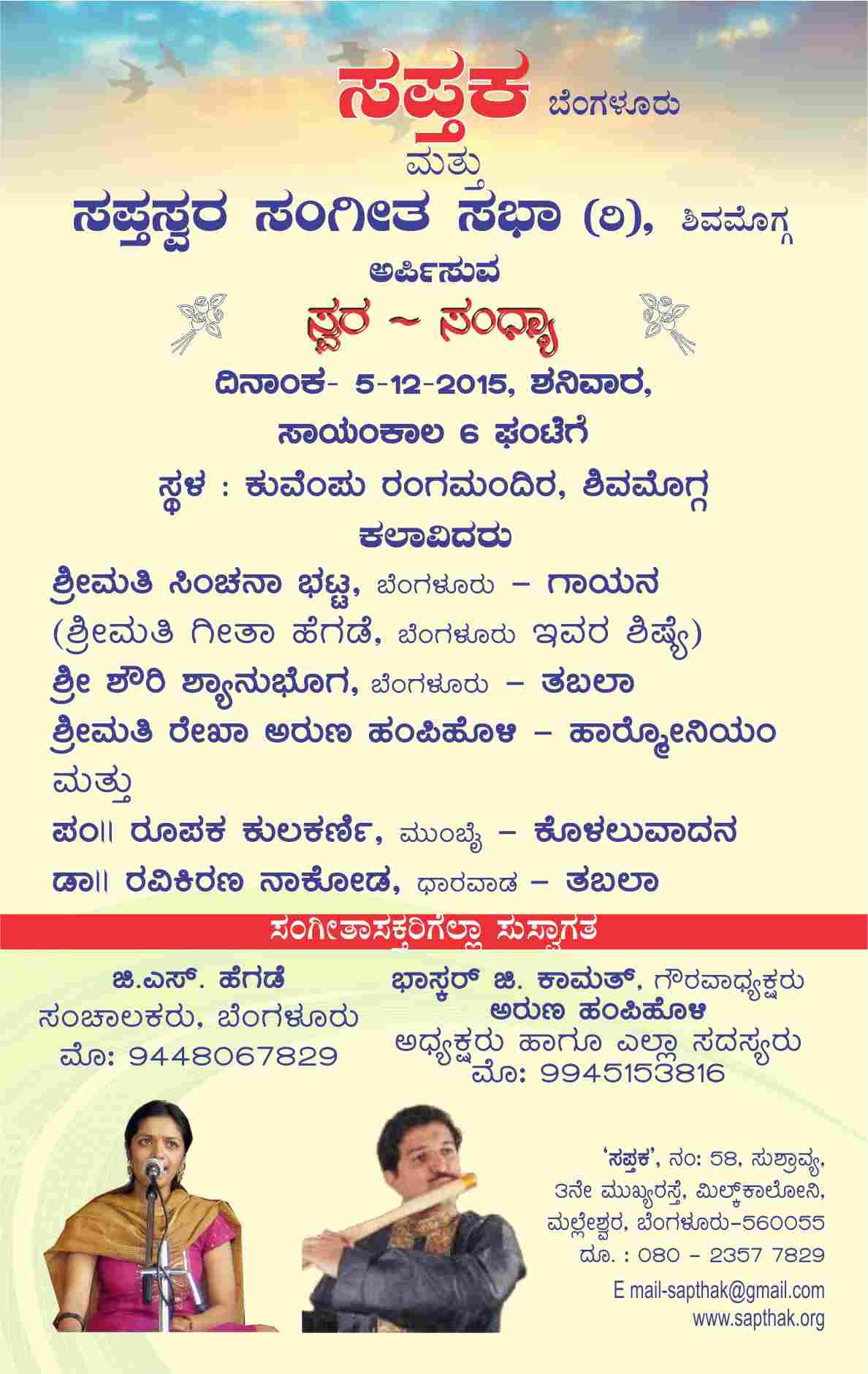 shivamoga  kannanda invitation