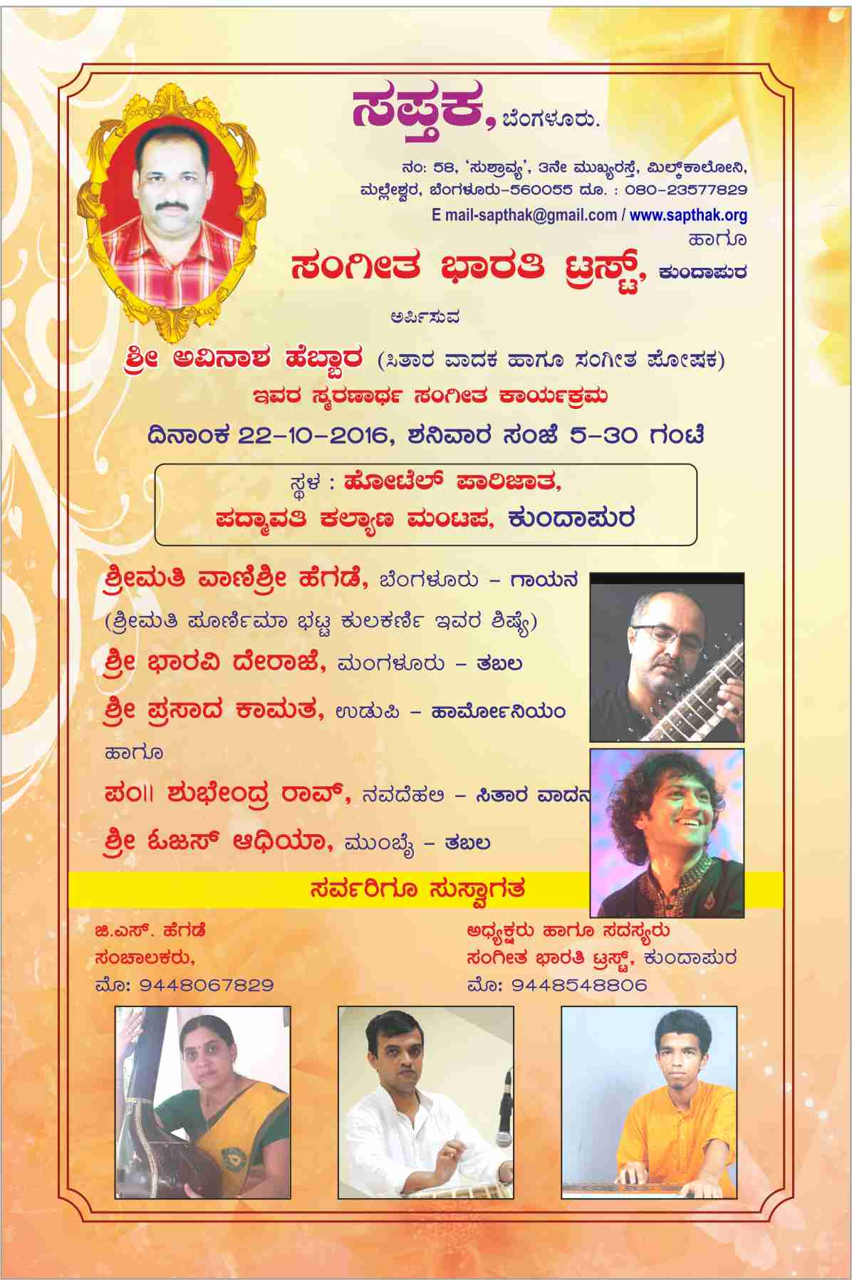 Kundapur Invitation